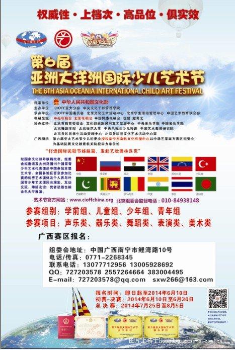 国际艺术节邀广西各大专院校、中小学、幼儿园夏令营国内小学图片