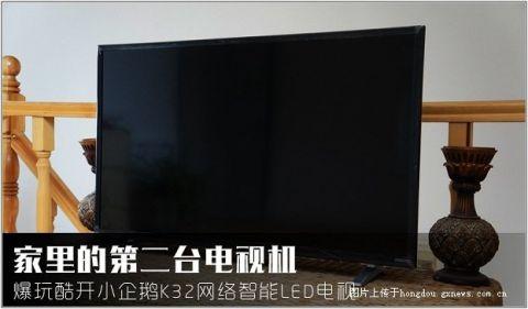 爆玩酷开小企鹅K32青春版图片智LED网络iphone来往扎堆怎么发电视图片