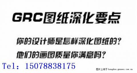 南宁GRC要点广西GRC构件的深化图纸(一)|掌雕盾圣出哪里文图纸图片