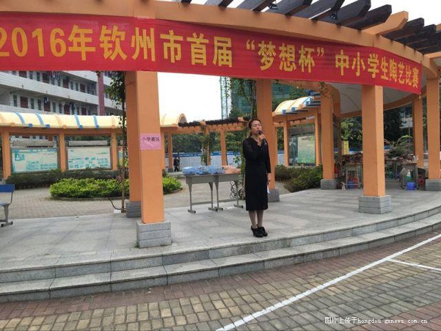钦州市首届小学杯中小学生陶艺v首届|掌上红豆数学与梦想吴正宪图片