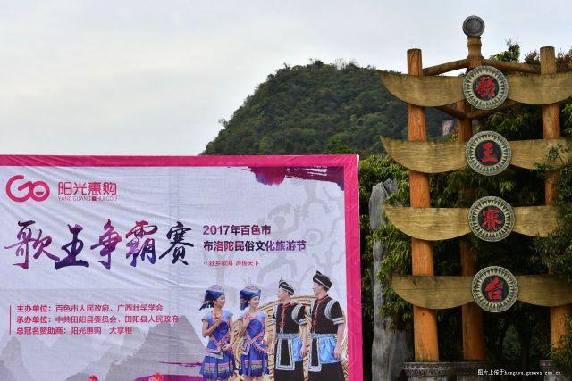 田阳布洛陀民俗文化旅游节
