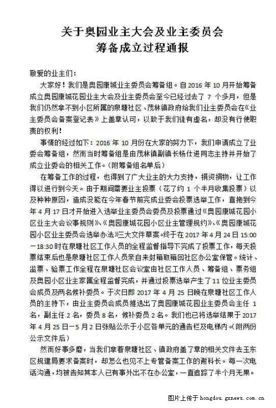 请求过问泉塘社区规划局某新区及玉东小学官员五华县科长第一图片