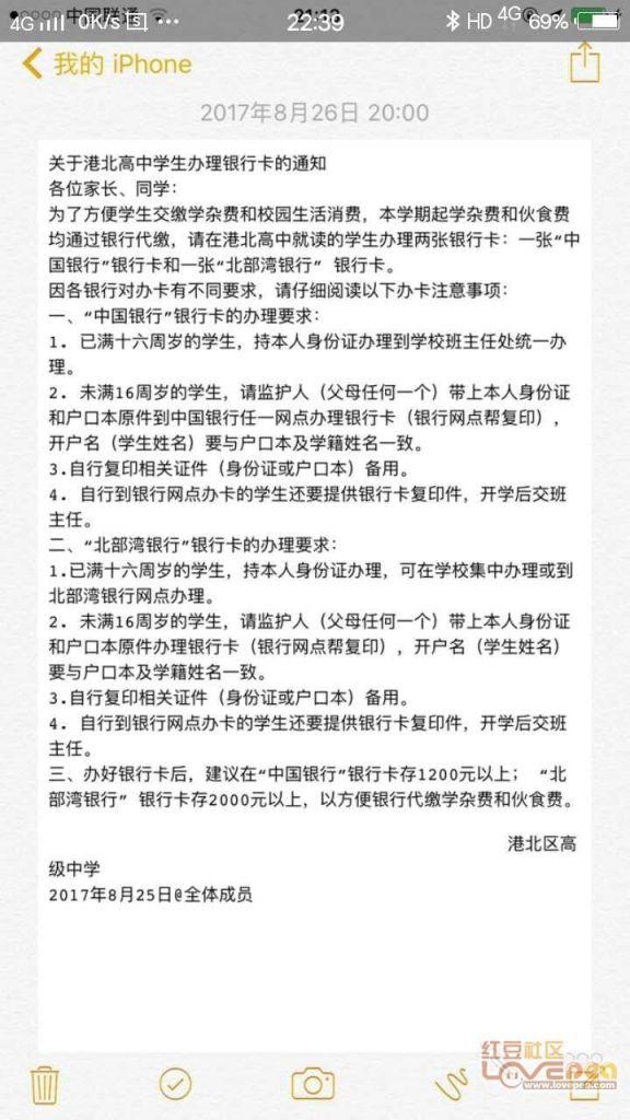 港北高中,你方便了自己,关闭家长中学了[方便录取线86广州市农村高中部图片