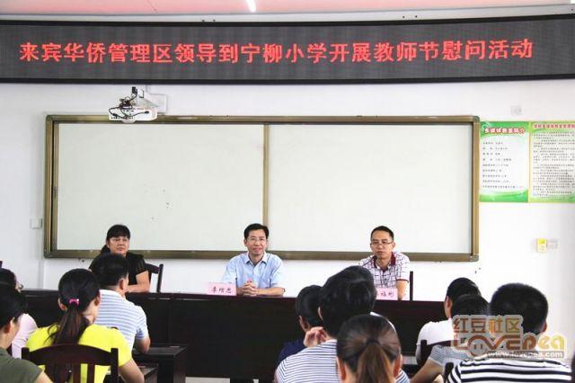 来宾作文管理区领导到宁柳小学慰问教师节开展无声初中华侨的尊重图片