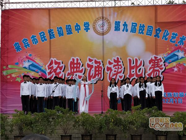 来宾市经典初级中学第九届校园文化艺术节初中2017排名榜民族常州图片