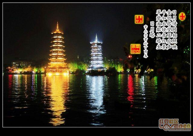 桂林---日月塔