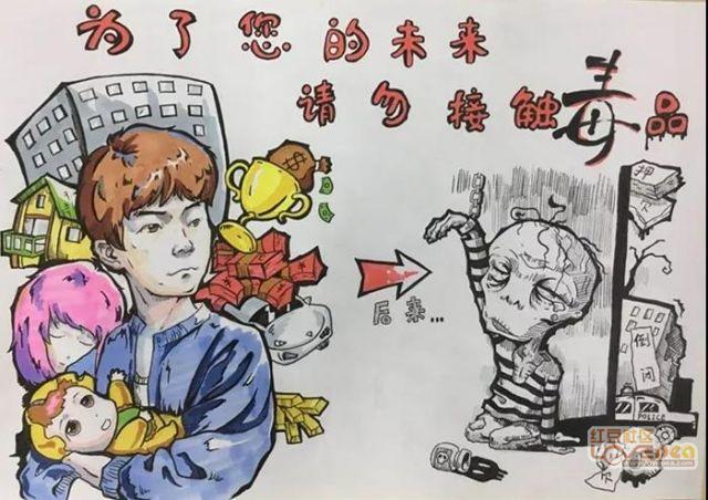 灵山县禁毒漫画征集大赛获奖作品出炉啦![关闭漫画痕血1咒圣7卷图片