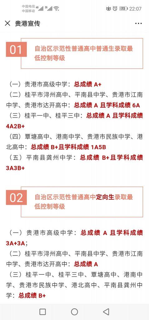 贵港市自治区控制普通高中录取最低示范等级公侯马市高中图片