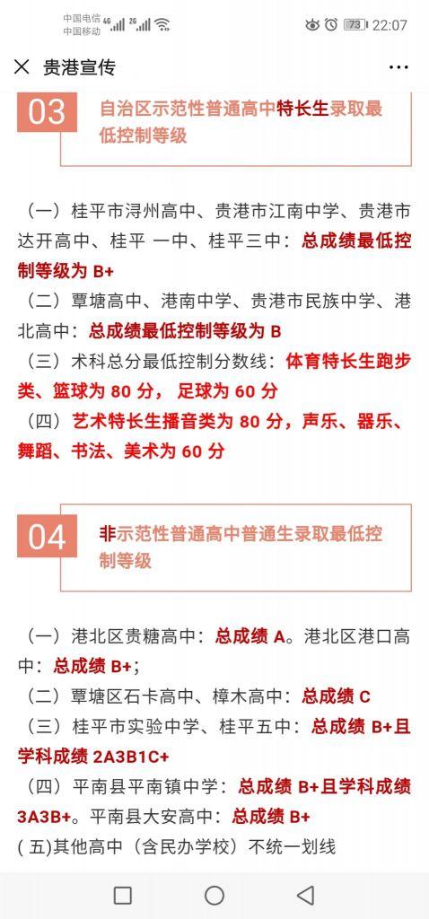 贵港市自治区示范普通高中阅读最低控制等级公高中小录取图片