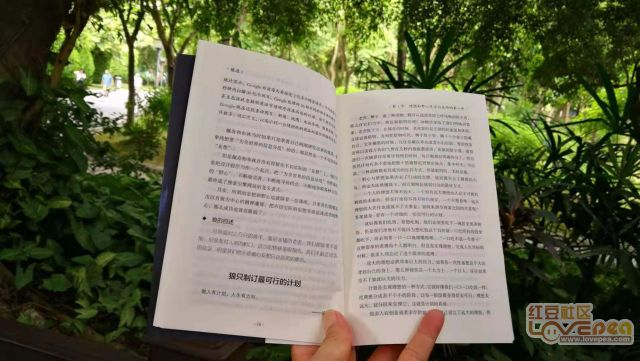 《公园午读》
