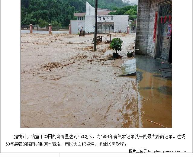 标题: 梧州贺州天气预报交流群:345375686 (气