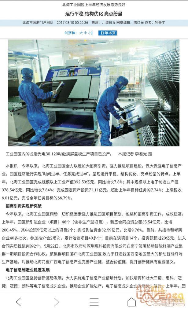 广西经济总量国内排名第几_广西经济排名图