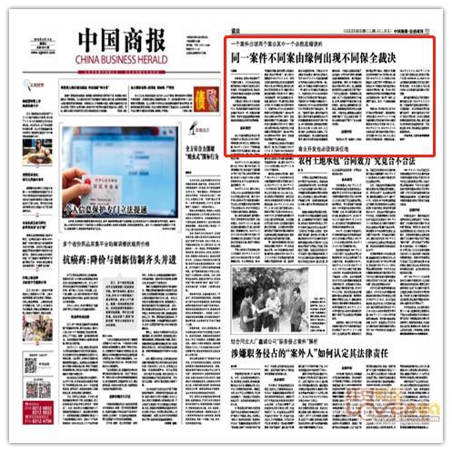 黑龙江铁力法院查封裁定 阴阳判决,同一案件