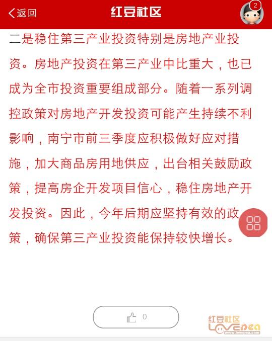 2021广西第三季节gdp_中国第三季GDP增速下滑至6.8 经济结构继续优化