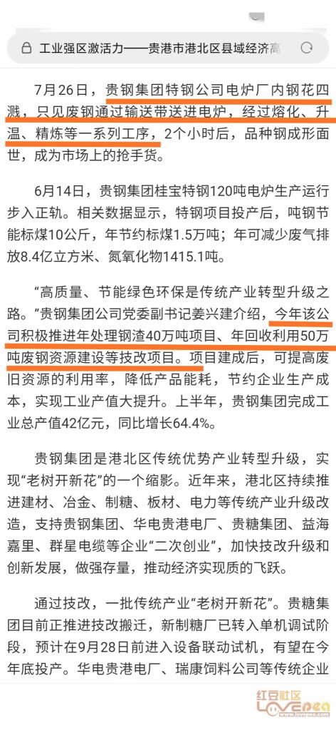 贵港gdp2018经济总量_贵港城区比桂平市gdp