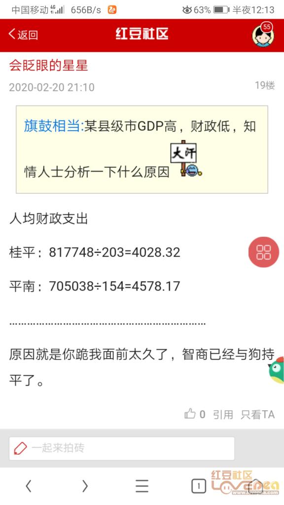 横县GDP_卫星图说广西十强县,快看陆川排第几(3)