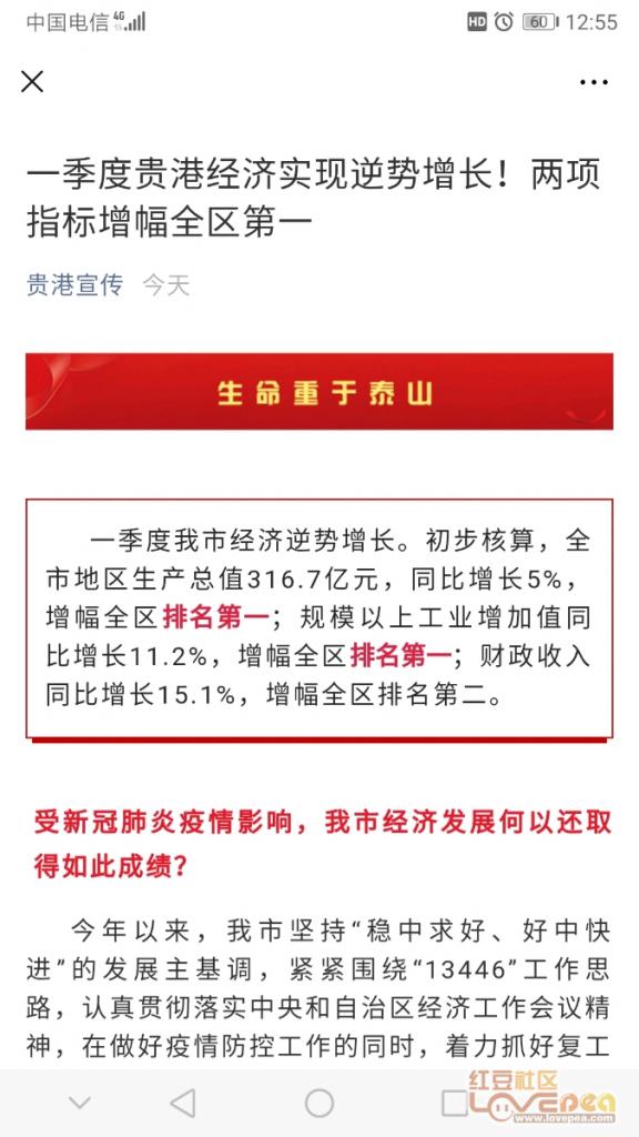 贺州gdp2020年GDP总量_2020年上半年广西14市GDP数据 贵港 贺州增速猛,南宁转正